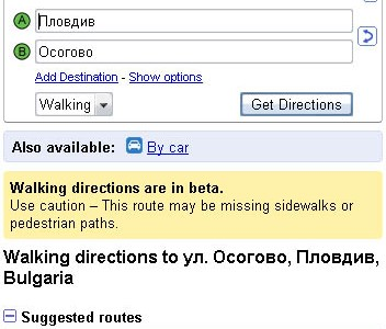 От Пловдив до Осогово според Google Maps