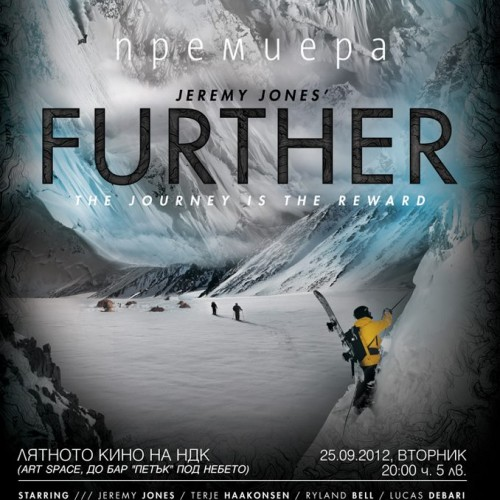 Премиерата на Jeremy Jones' Further в България!