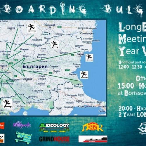 Тази събота сбирка на асфалтените сърфисти в София!
