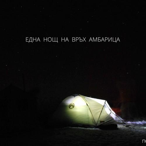 Една нощ на връх Амбарица