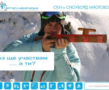 Чепелареада 10 март 2012 - записването до 3ти март!