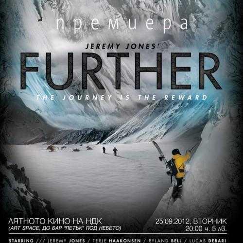 Премиерата на Jeremy Jones' Further в България!